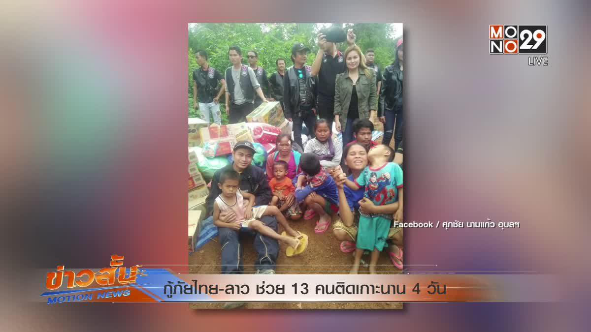 กู้ภัยไทย-ลาว ช่วย 13 คนติดเกาะนาน 4 วัน