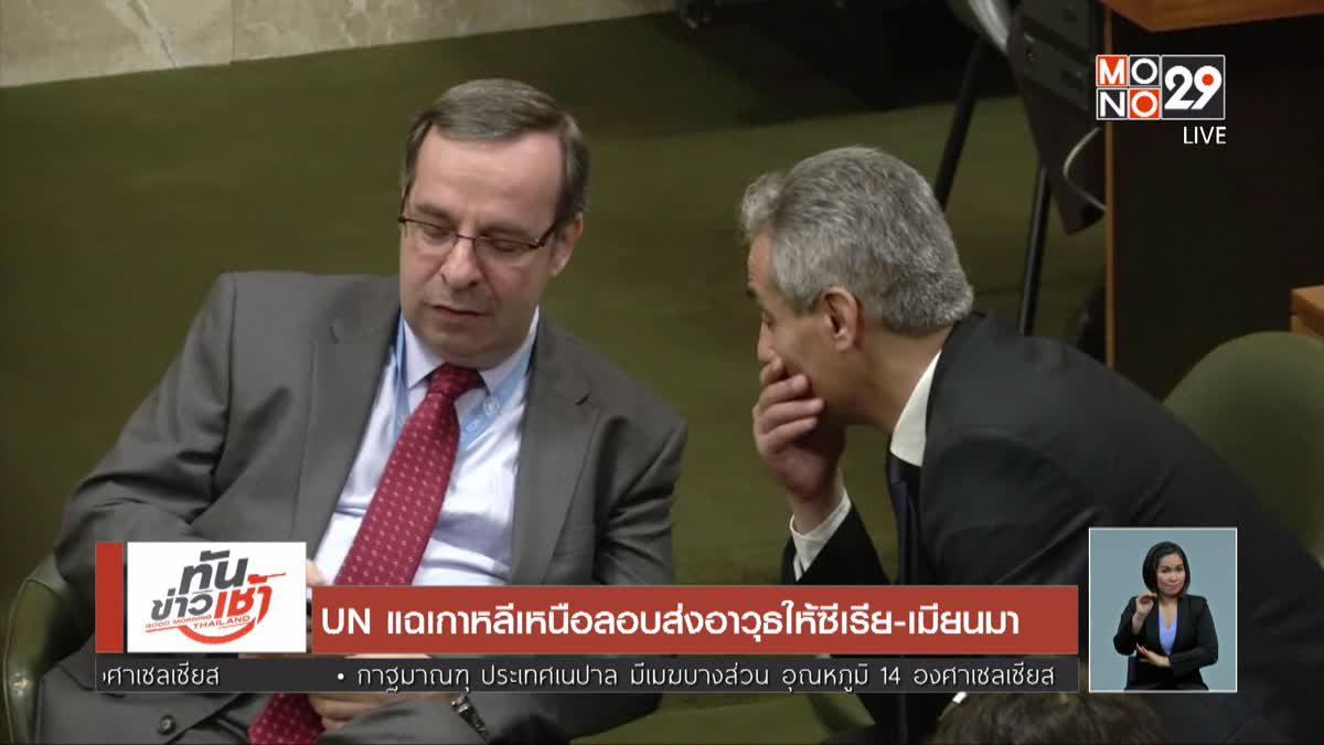 UN แฉเกาหลีเหนือลอบส่งอาวุธให้ซีเรีย-เมียนมา