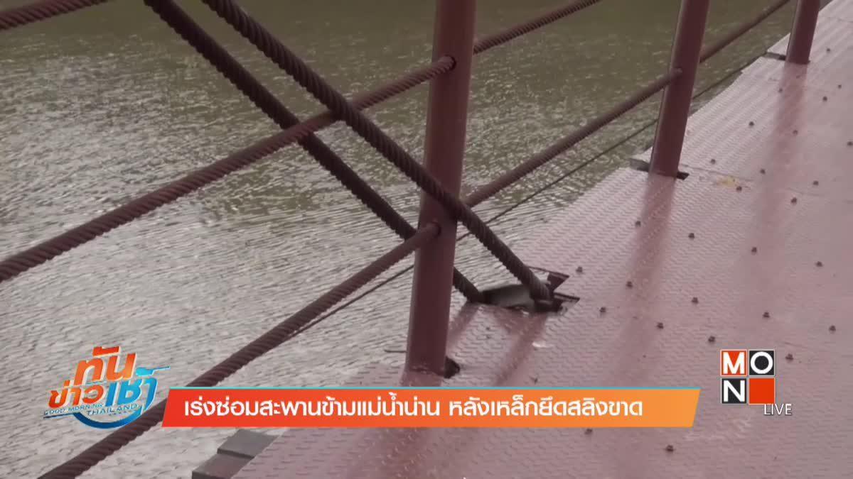 เร่งซ่อมสะพานข้ามแม่น้ำน่าน จ.พิษณุโลก หลังเหล็กยึดสลิงขาด