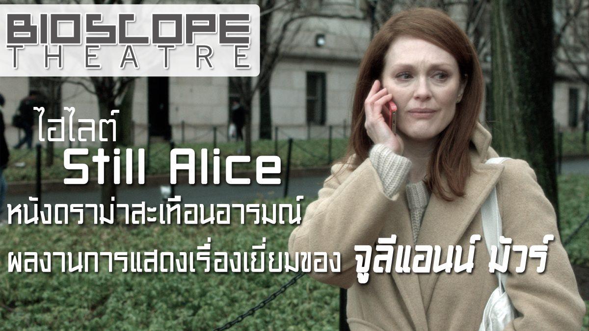 """ไฮไลต์ Still Alice """"อลิซ…ไม่ลืม"""""""
