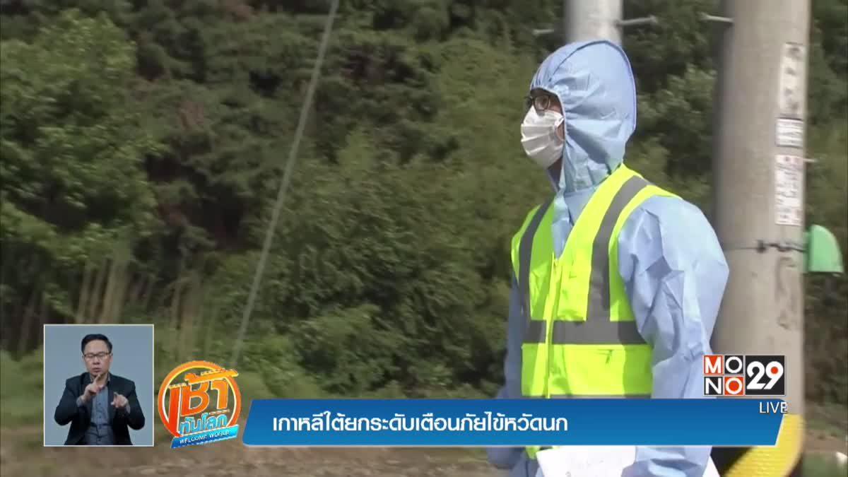 เกาหลีใต้ยกระดับเตือนภัยไข้หวัดนก