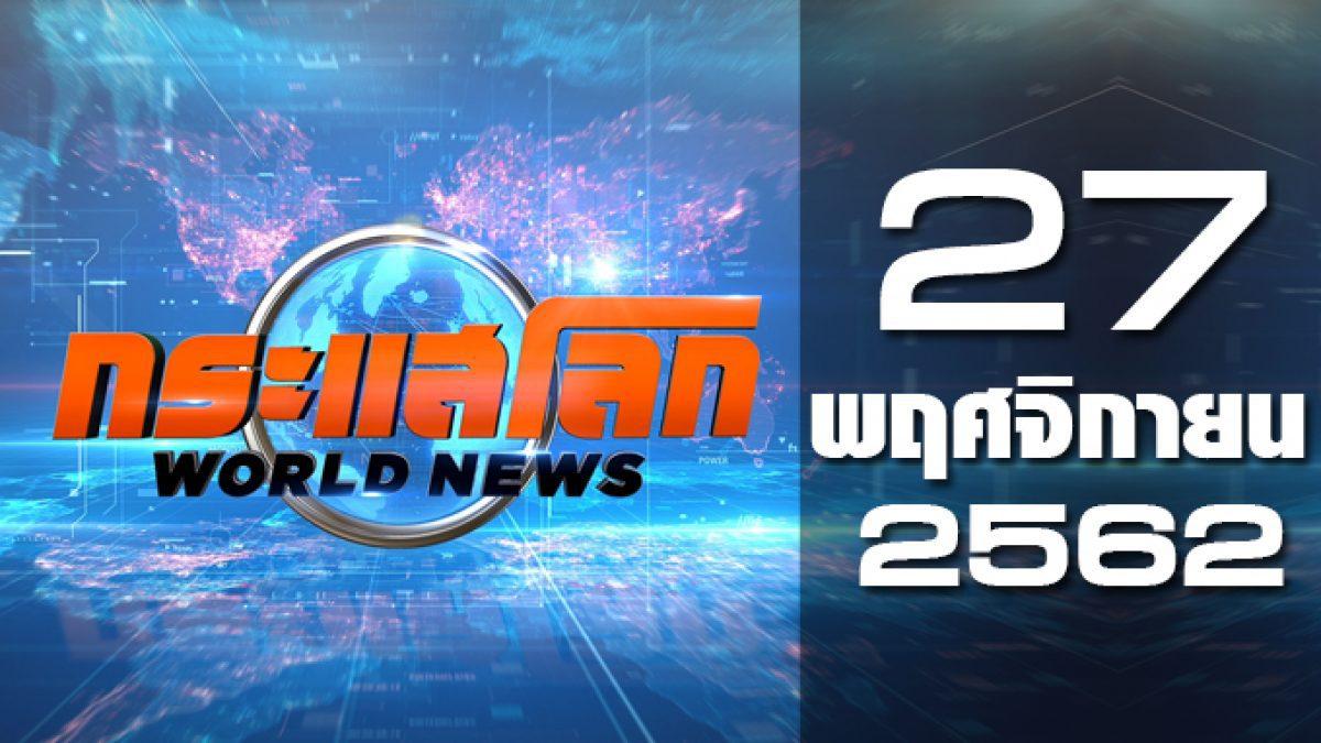 กระแสโลก World News 27-11-62