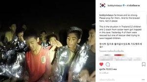 บ็อบบี้ iKON โพสต์ภาพทีมหมูป่าอะคาเดมี กล่าวอาลัย จ่าเอกสมาน ฮีโร่ถ้ำหลวง!