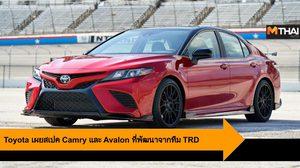 Toyota เผยสเปค Camry และ Avalon ที่พัฒนาจากทีม TRD
