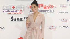แพนเค้ก เขมนิจ นำทีมดาราร่วมโครงการเดินวิ่ง 125 ปี 6 แผ่นดิน 3 องค์สภานายิกาสภากาชาดไทย