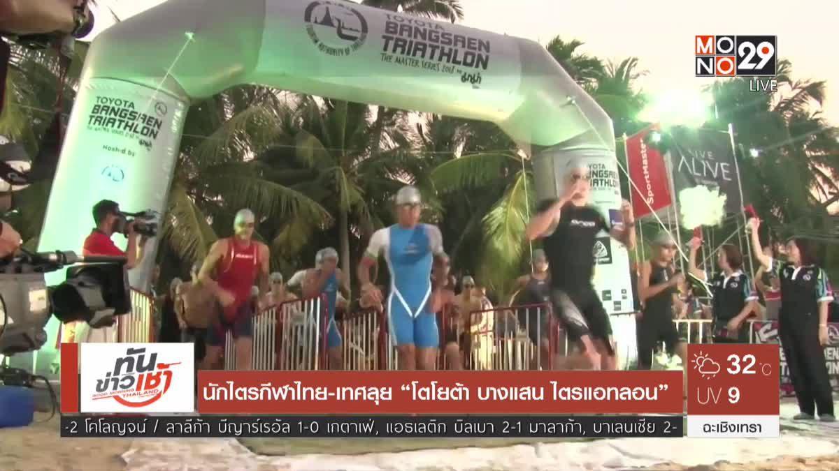 """นักไตรกีฬาไทย-เทศลุย """"โตโยต้า บางแสน ไตรแอทลอน"""""""