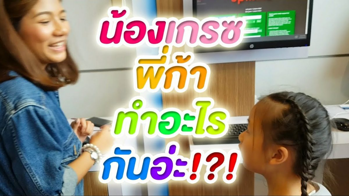 น้องเกรซกับพี่ก้าทำอะไรกันอ่ะ!?! Crazy G Sui