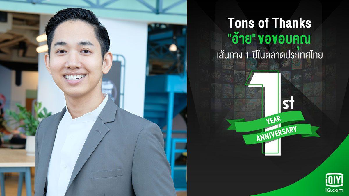 """iQiyi (อ้ายฉีอี้) แถลงข่าว Tons of Thanks """"อ้าย"""" ขอบคุณ 1 ปีในประเทศไทย เผยคอนเทนต์ออริจินัลเอาใจคอซีรีส์"""