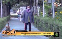 กรมอุตุฯ เผยไทยตอนบนหนาว – ใต้ฝนลดลง
