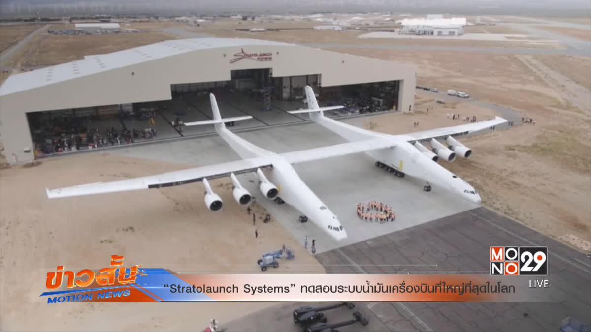 """Stratolaunch Systems"" ทดสอบระบบน้ำมันเครื่องบินที่ใหญ่ที่สุดในโลก"