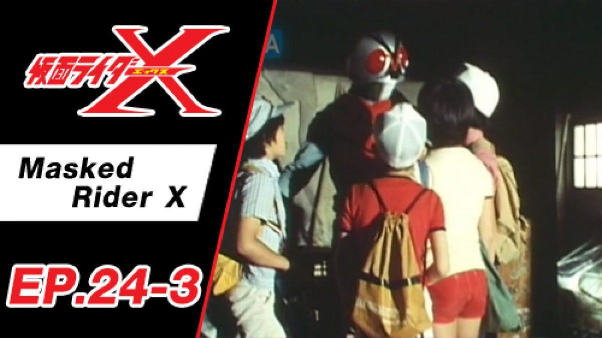Masked Rider X ตอนที่ 24-3