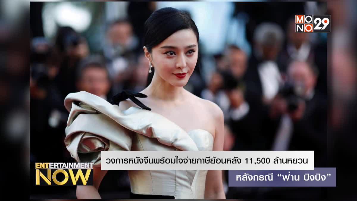 """วงการหนังจีนพร้อมใจจ่ายภาษีย้อนหลัง 11,500 ล้านหยวน หลังกรณี """"ฟ่าน ปิงปิง"""""""