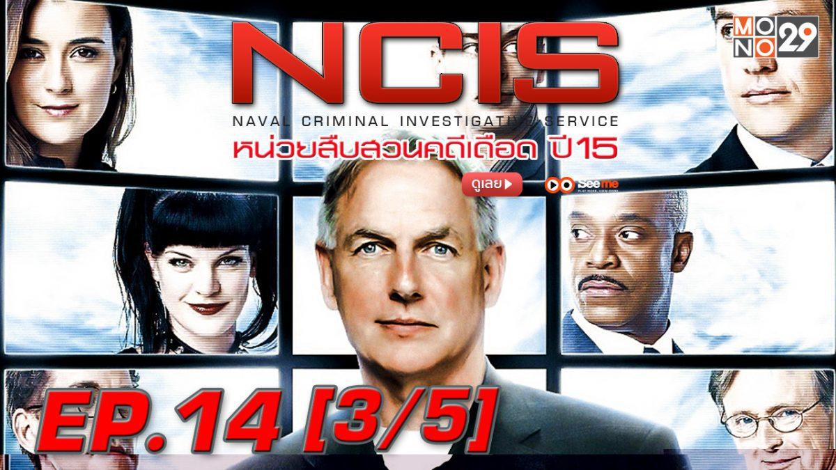 NCIS หน่วยสืบสวนคดีเดือด ปี 15 EP.14 [4/5]