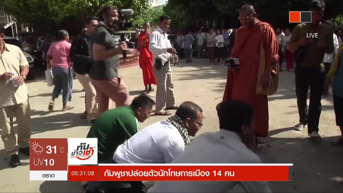 กัมพูชาปล่อยตัวนักโทษการเมือง 14 คน