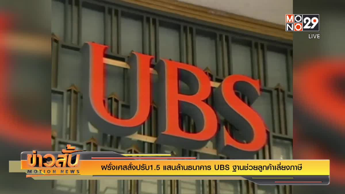 ฝรั่งเศสสั่งปรับ1.5 แสนล้านธนาคาร UBS ฐานช่วยลูกค้าเลี่ยงภาษี