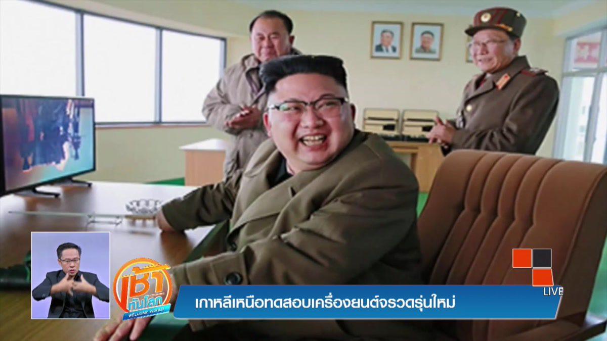 เกาหลีเหนือทดสอบเครื่องยนต์จรวดรุ่นใหม่