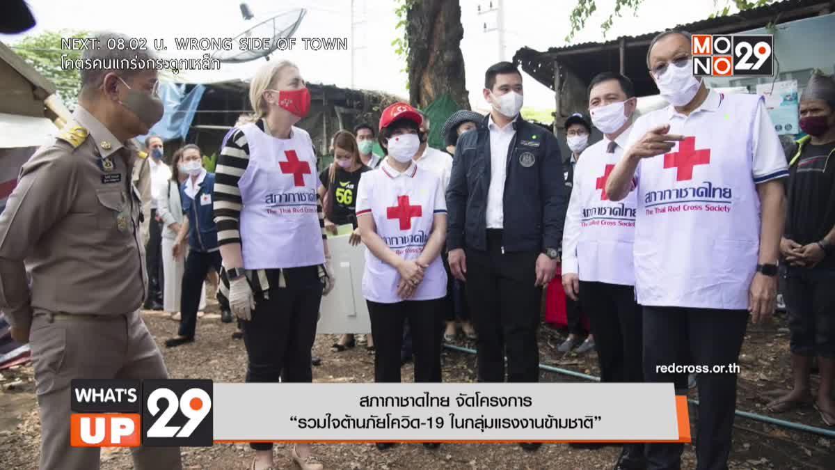 """สภากาชาดไทย จัดโครงการ """"รวมใจต้านภัยโควิด-19 ในกลุ่มแรงงานข้ามชาติ"""""""