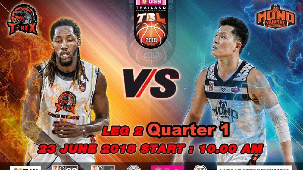 Q1 การเเข่งขันบาสเกตบอล GSB TBL2018 : Leg2 : T-Rex VS Mono Vampire ( 23 June 2018)