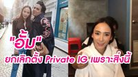 เอ ศุภชัย ทำสำเร็จ! ต่อรองให้ อั้ม พัชราภา ยกเลิกตั้ง Private  IG ด้วยวิธีนี้