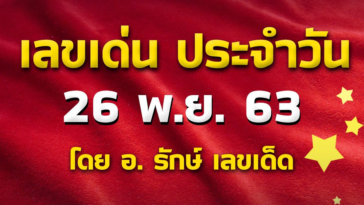 เลขเด่นประจำวันที่ 26 พ.ย. 63 กับ อ.รักษ์ เลขเด็ด