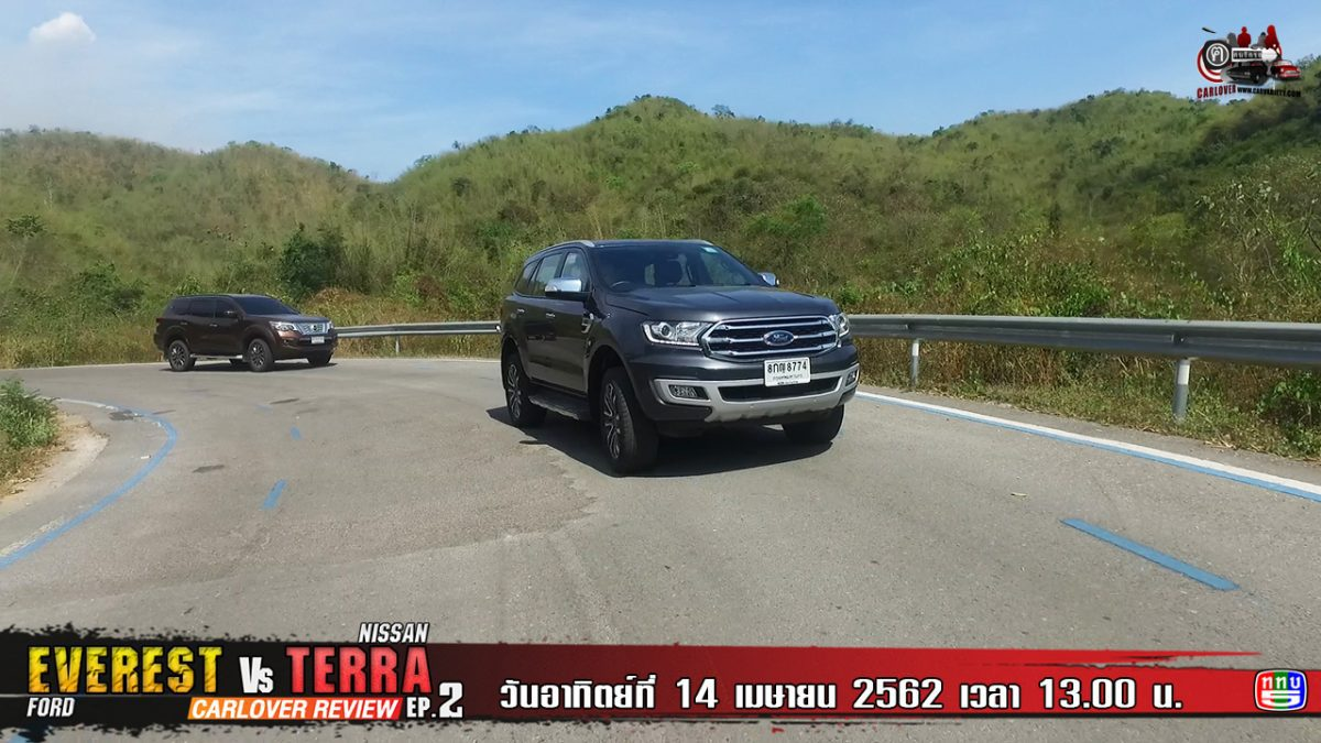 ฅ-คนรักรถ Ford Everest VS Nissan Terra EP.2