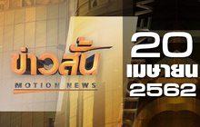 ข่าวสั้น Motion News Break 1 20-04-62