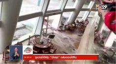 'พายุมังคุด' พัดถล่ม ฮ่องกง-มาเก๊า ต้องยกเลิกเที่ยวบิน ฟิลิปปินส์ ตาย 64 ราย