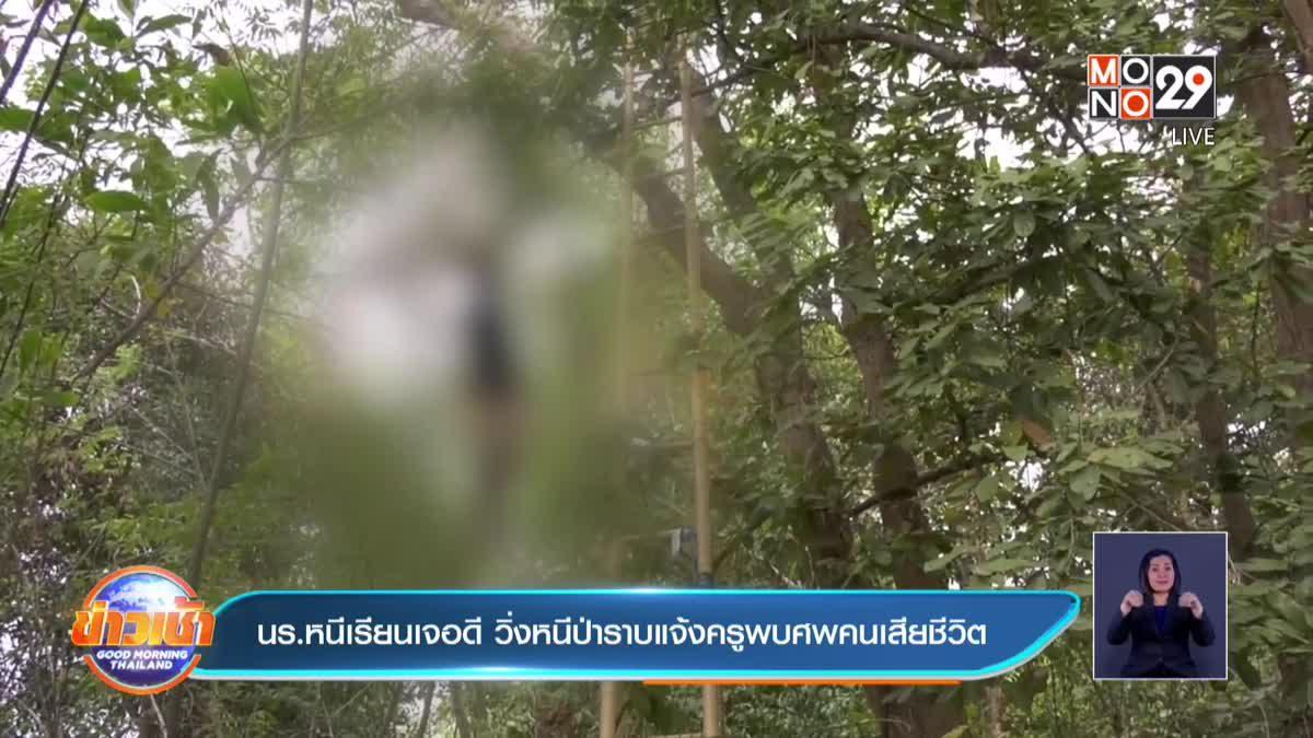 นร.หนีเรียนเจอดี วิ่งหนีป่าราบแจ้งครูพบศพคนเสียชีวิต