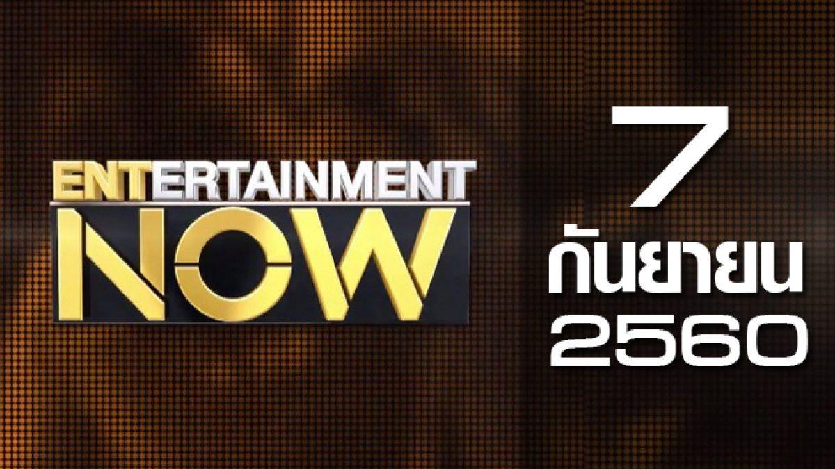 Entertainment Now 07-09-60