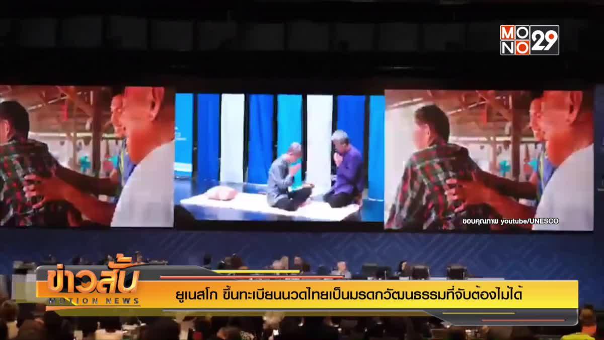 ยูเนสโก ขึ้นทะเบียนนวดไทยเป็นมรดกวัฒนธรรมที่จับต้องไม่ได้