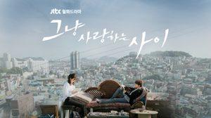 เรื่องย่อซีรีส์เกาหลี Just Between Lovers