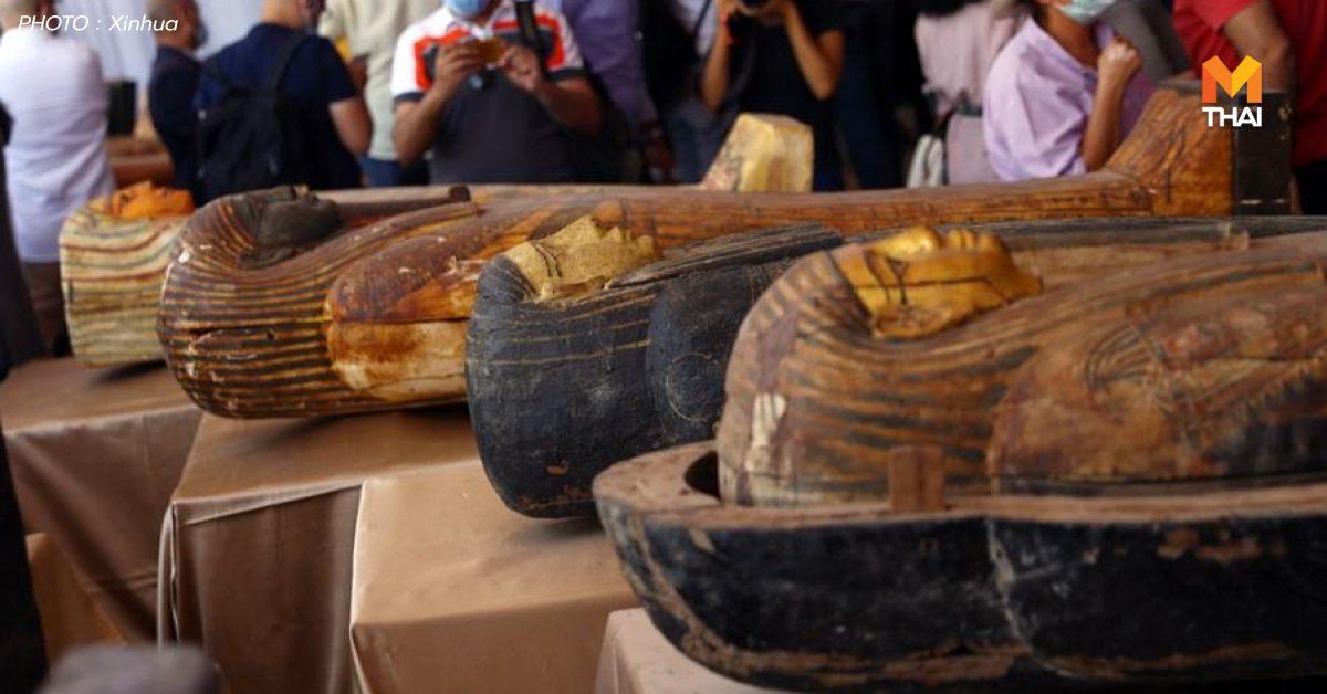 อียิปต์ขุดพบ 59 โลงศพโบราณ อายุเก่าแก่ 2,500 ปี