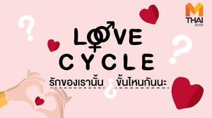 เช็คดูให้รู้ใจ.. ว่า รัก ของเรานั้น (Love Cycle) มันขั้นไหนกันนะ?