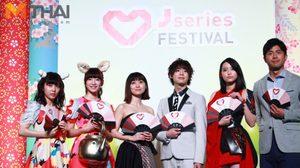 ยูโกะ – ไดกิ ทำแฟนคลับเมืองไทยกรี๊ด! ใน J Series Festival 2016
