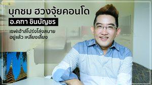 MThai พาชม ฮวงจุ้ยคอนโด อ.คฑา ชินบัญชร ย่านพระรามเก้า จัดอย่างไรให้อยู่เย็น