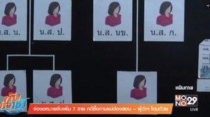 จ่อขอหมายจับเพิ่ม 7 ราย คดีซื้อกามแม่ฮ่องสอน – ผู้ว่าฯ โดนด้วย