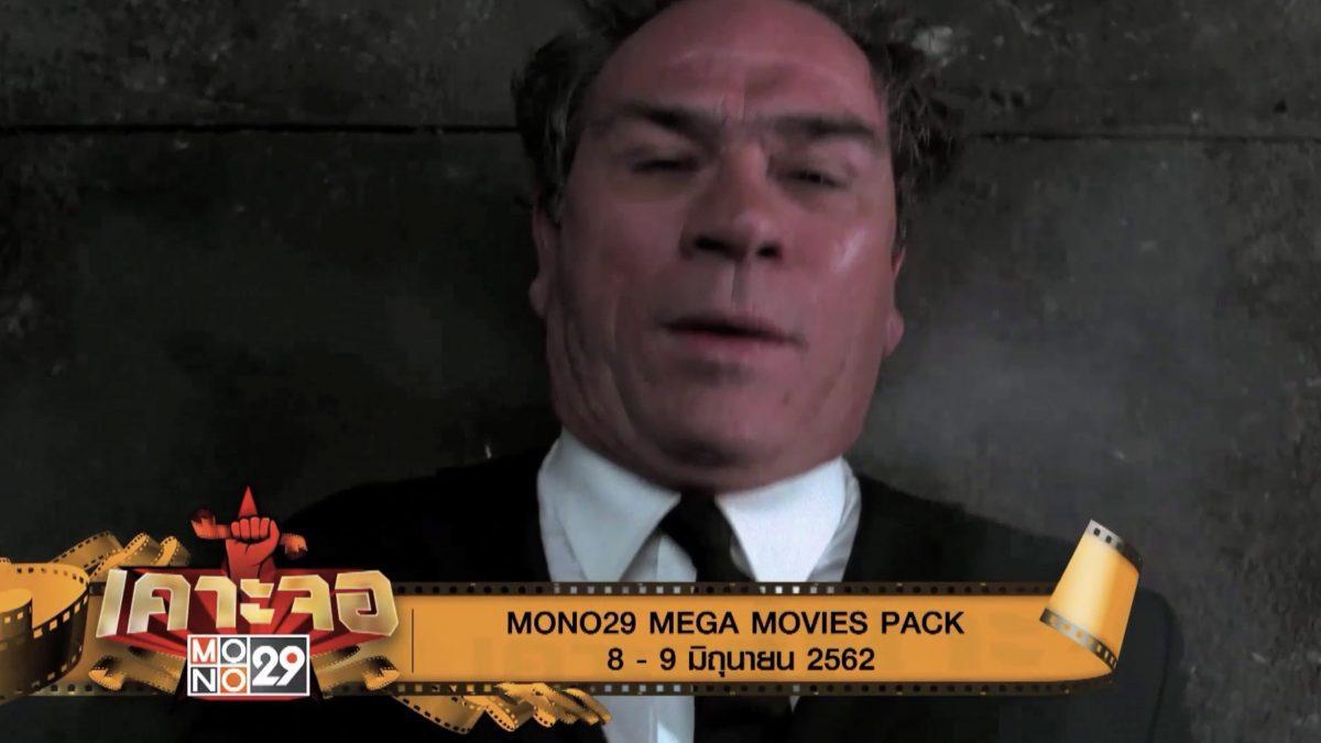 [เคาะจอ 29] MONO29 MEGA MOVIES PACK 8-9 มิถุนายน 2562 (08-06-62)