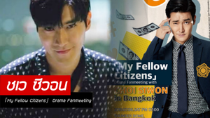 ซีวอน พร้อมฉายเดี่ยว เสิร์ฟแฟนมีทติ้งซีรี่ส์  [My Fellow Citizens] 6 ก.ค.นี้
