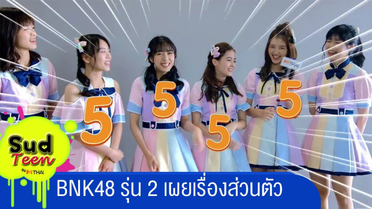 6 สาว BNK48 รุ่น 2 เผยเรื่องส่วนตัวที่หลายคนยังไม่รู้