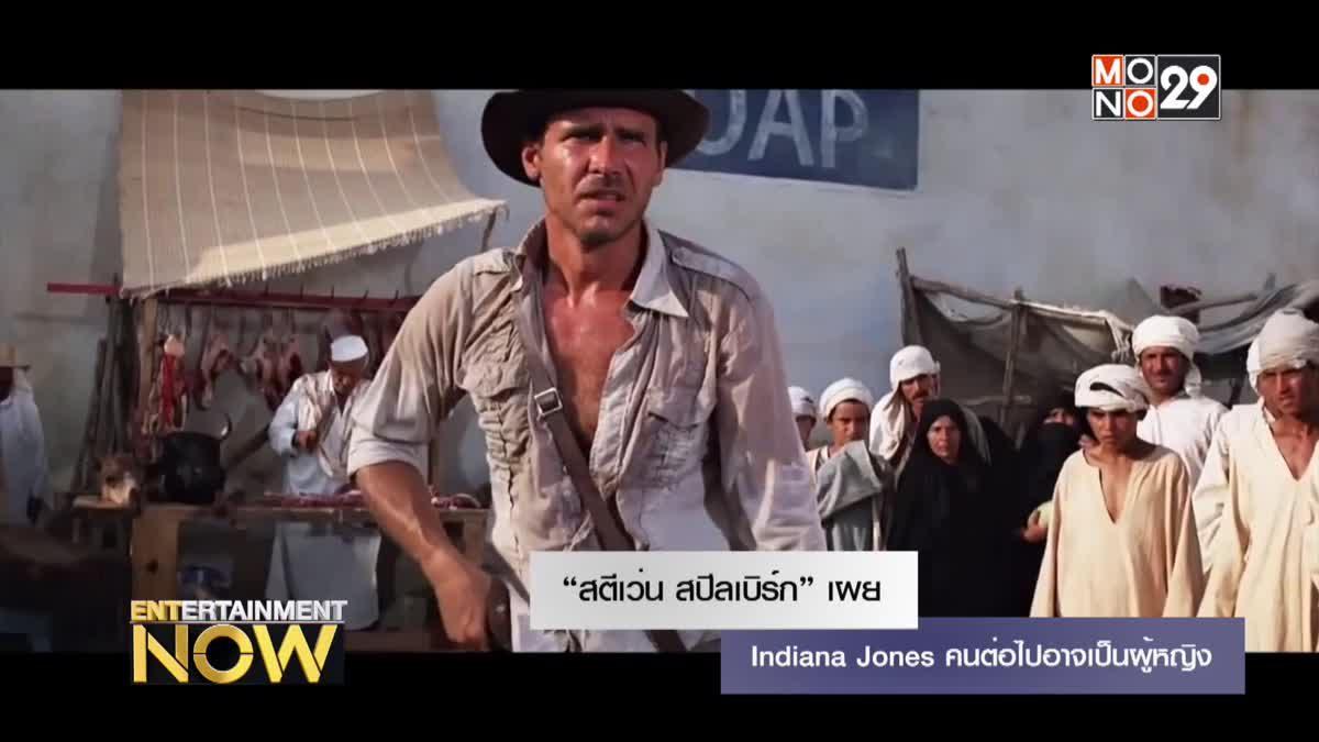 """""""สตีเว่น สปีลเบิร์ก"""" หยอด Indiana Jones คนต่อไปอาจเป็นผู้หญิง"""