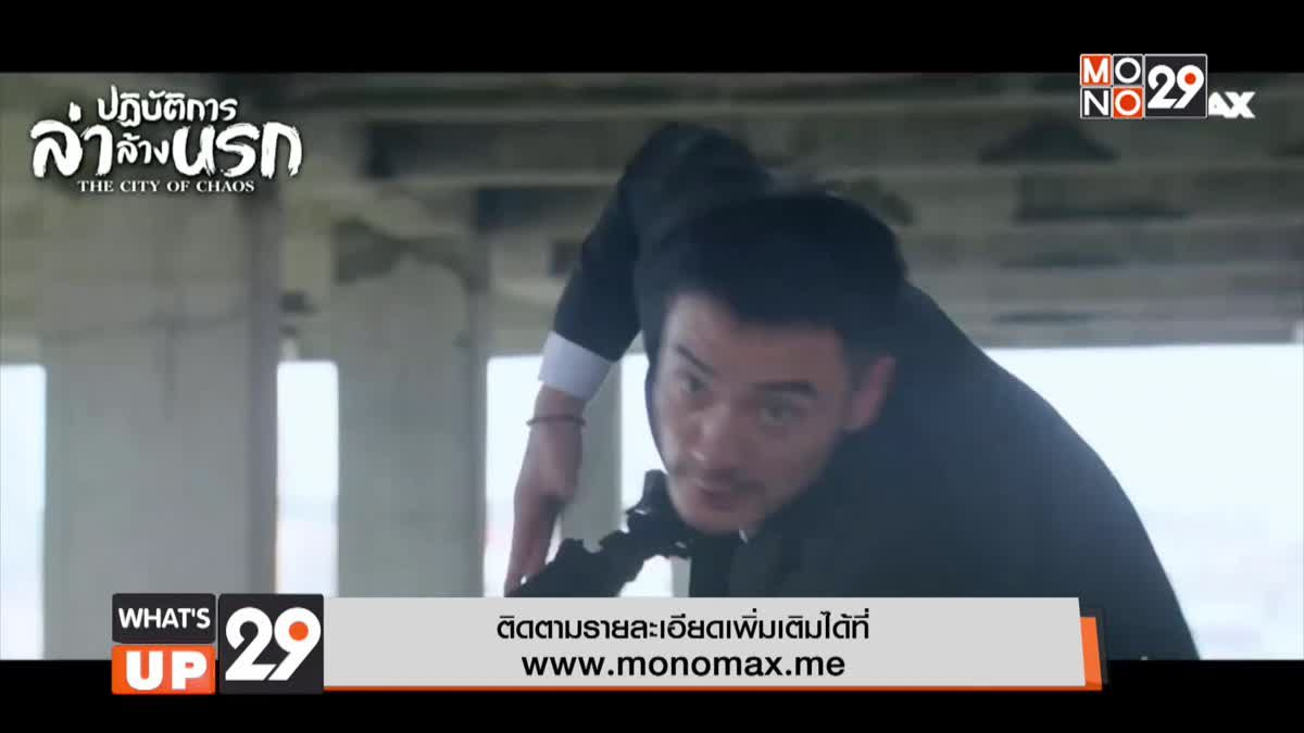 """MONOMAX ชวนบู๊ระห่ำกวาดล้างมาเฟียในซีรีส์จีน """"The City of Chaos ปฏิบัติการล่าล้างนรก"""""""