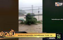 ฝนถล่มเกาะคิวชูของญี่ปุ่น ทางการสั่งอพยพ 75,000  คน