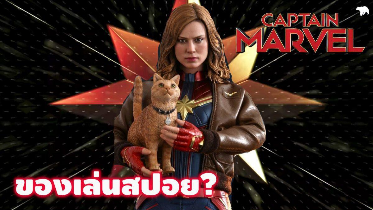 อัพเดทข่าวหนัง ของเล่นแมวกูซ สปอยกัปตันมาร์เวล?