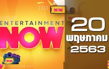 Entertainment Now 20-05-63