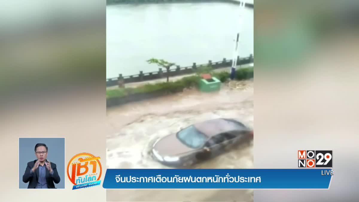 จีนประกาศเตือนภัยฝนตกหนักทั่วประเทศ