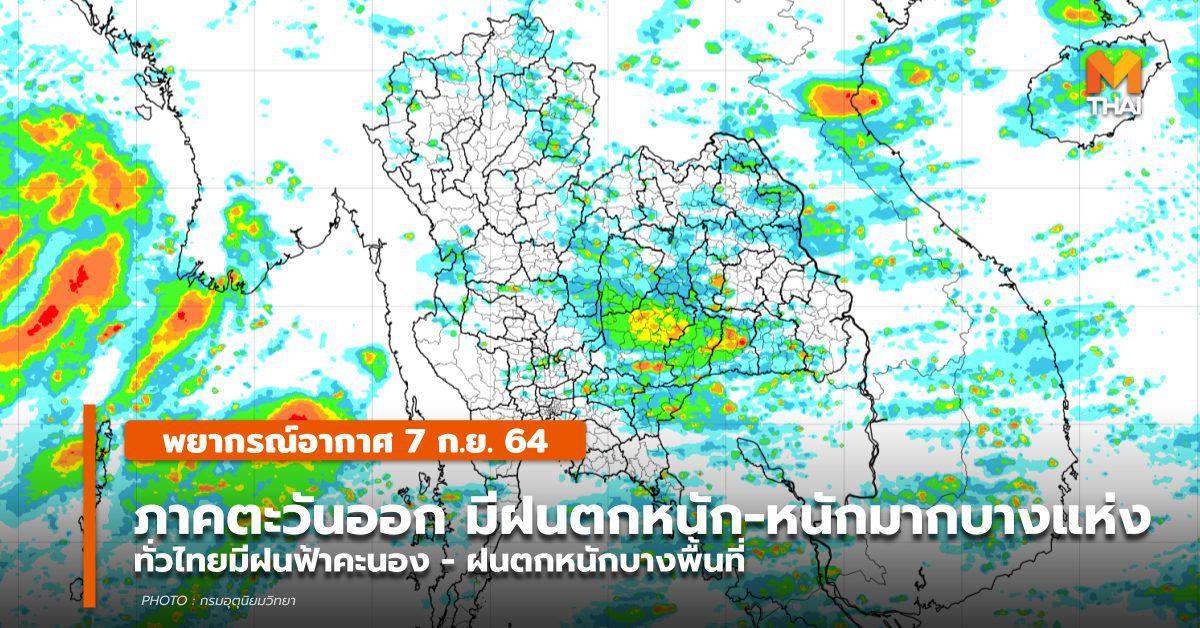 พยากรณ์อากาศ – 7 ก.ย. ภาคตะวันออกมีฝนตกหนักถึงหนักมาก