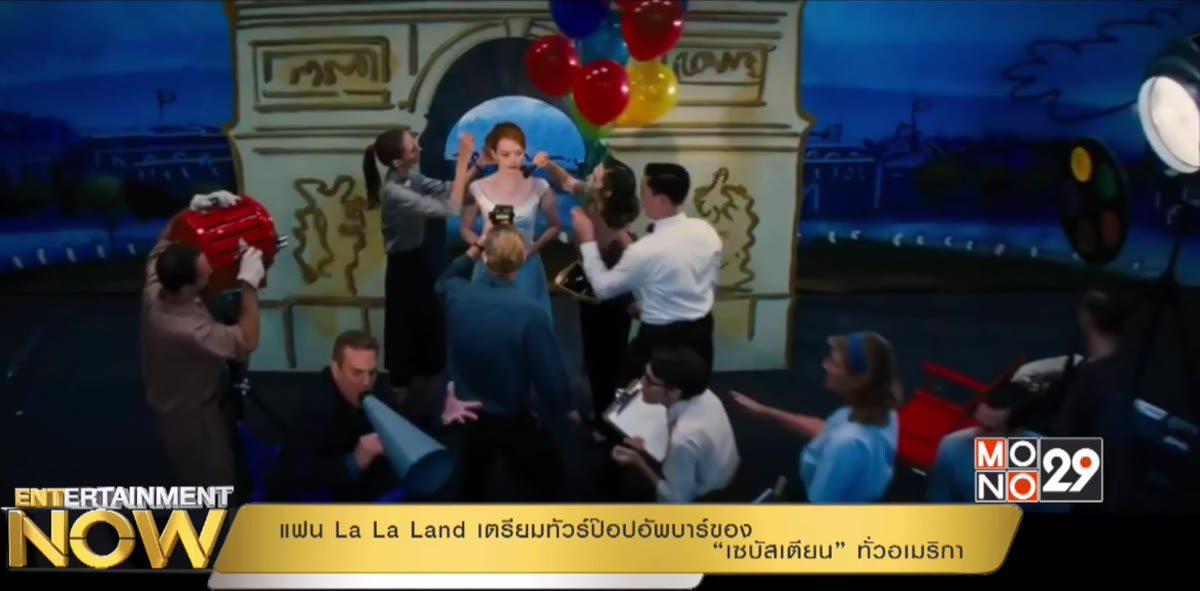 """แฟน La La Land เตรียมทัวร์ป๊อปอัพบาร์ของ """"เซบัสเตียน"""" ทั่วอเมริกา"""