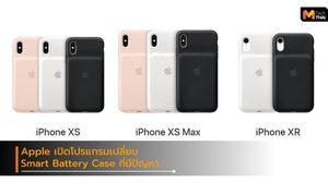 Apple เปิดโปรแกรมเปลี่ยน Smart Battery Case สำหรับ iPhone XS, XS Max และ XR