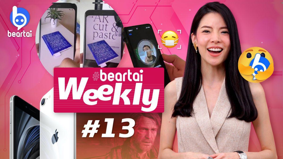 beartai Weekly#13 Tim Cook ขิง iPhone SE แรงกว่า Android ทุกรุ่น!