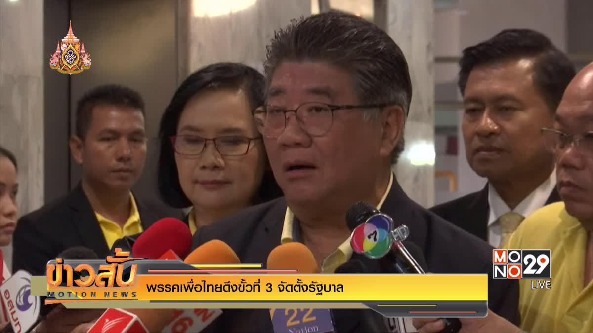 พรรคเพื่อไทยดึงขั้วที่ 3 จัดตั้งรัฐบาล
